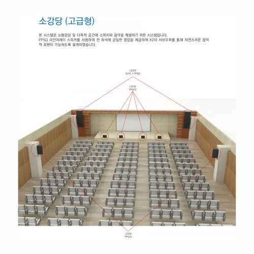 표준설계 소강당(고급형)