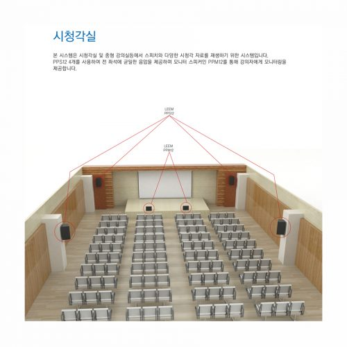 표준설계 시청각실