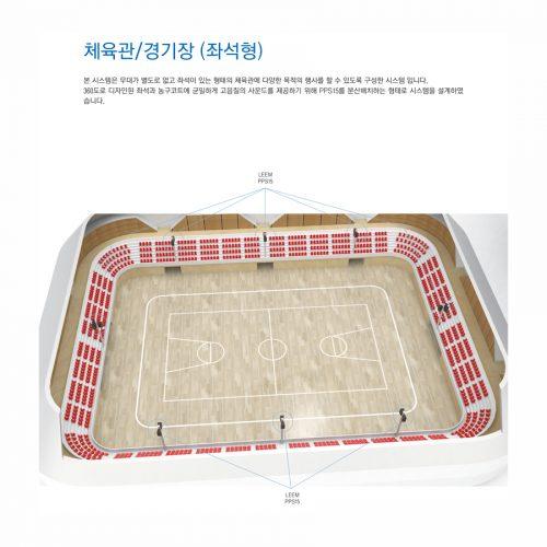 표준설계 경기장(좌석형)